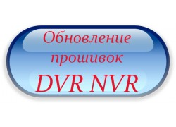 Обновление прошивок видеорегистраторов DVR NVR