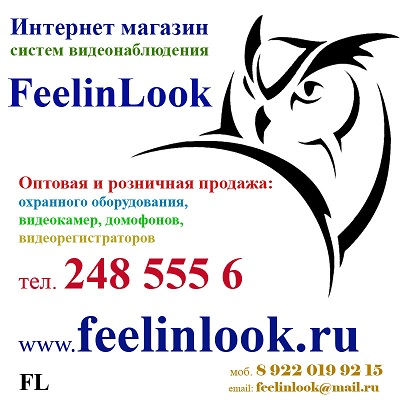 Интернет-магазин  FeelinLook