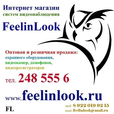 Интернет-магазин  FeelinLook